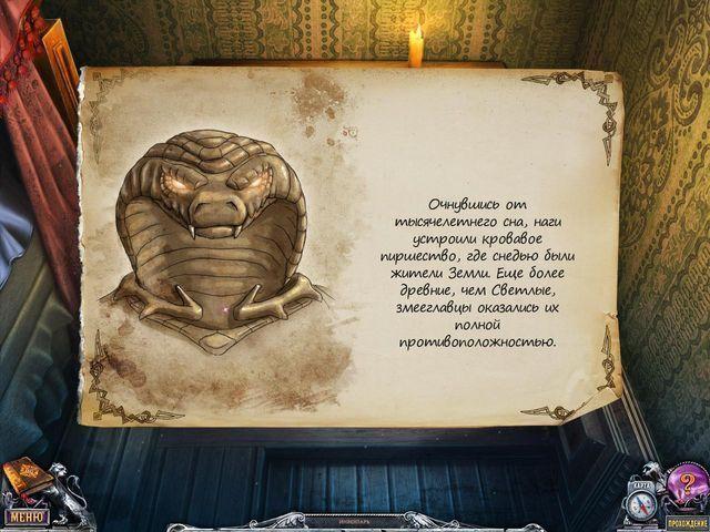 Дом 1000 дверей. Змеиное пламя. Коллекционное издание