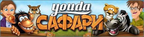 YoudaСафари - Управляйте сафари-парками по всему миру!